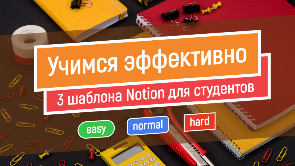 Шаблоны Notion для студентов